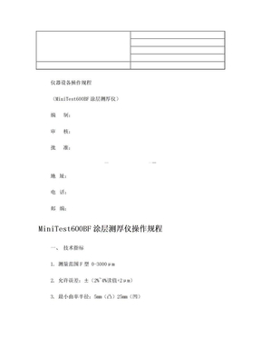涂层测厚仪操作规程.doc
