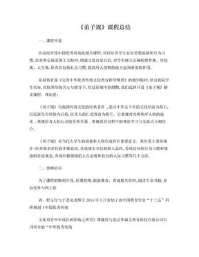 弟子规课程总结.doc