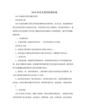 2010年计生药具培训计划.doc