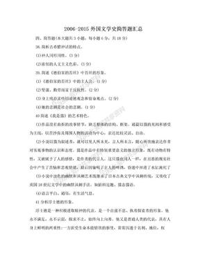 2006-2015外国文学史简答题汇总.doc