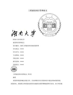 工程建设项目管理论文.doc