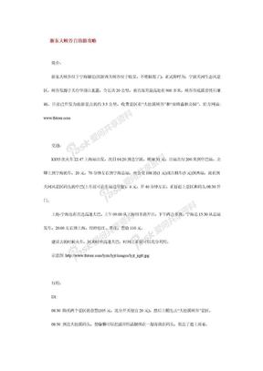 浙东大峡谷自助游攻略.doc