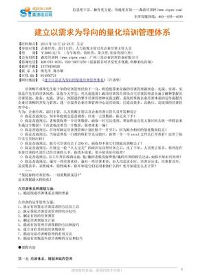 建立以需求为导向的量化培训管理体系(许盛华).doc