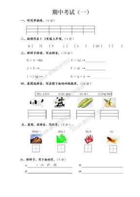 一年级上学期语文期中考试卷 四份.docx