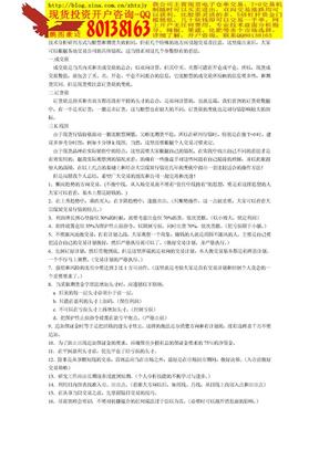 经典操盘技巧.doc