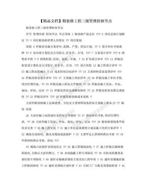 【精品文档】精装修工程三级管理控制节点.doc