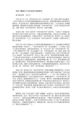 冯友兰柳湜关于为学术而学术的论争.doc