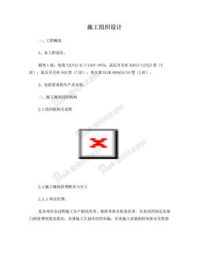 箱变配套施工组织设计.doc