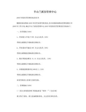 责任书(兰溪谷).doc