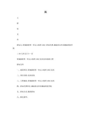 室内装修工程招标文件.doc