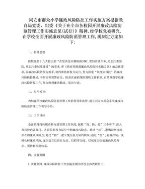 学校风险防控工作实施方案.doc