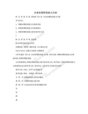 企业短期偿债能力分析.doc