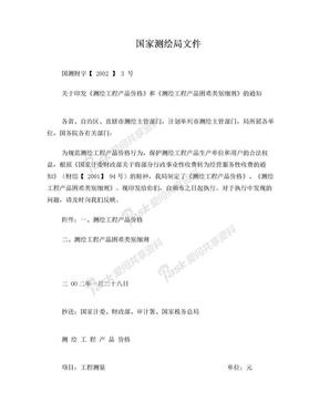 国家测绘局文件(国测财字[2002]3号).doc