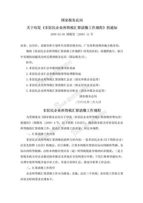 非居民企业所得税汇算清缴工作规程(国税发[2009]11号).doc