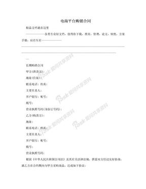 电商平台购销合同.doc