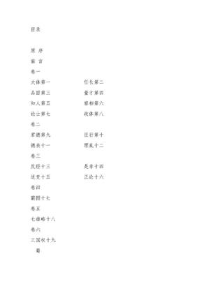 长短经译文.docx