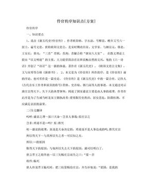伶官传序知识点[方案].doc