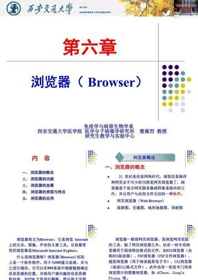 2011研BI 第5讲 浏览器.ppt