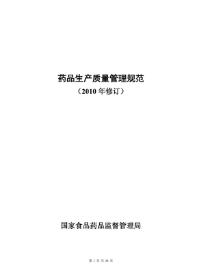 药品生产质量管理规范(2010年修订).pdf