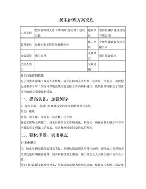 扬尘治理方案交底.doc