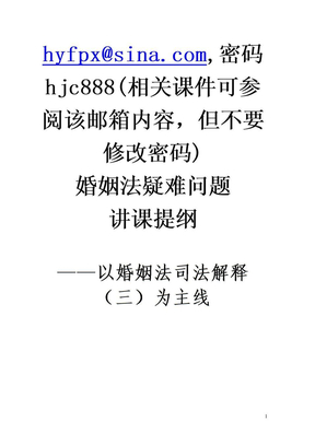婚姻法疑难问题课件.doc