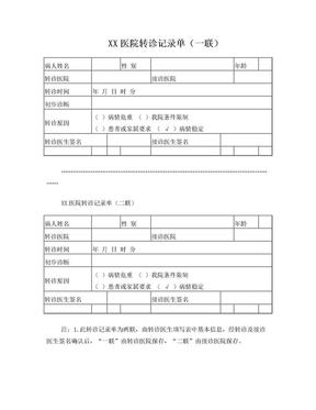 转乡镇、双向转诊记录表(模板).doc