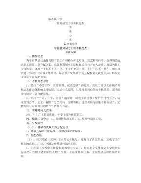 中学教师绩效工资考核分配.doc