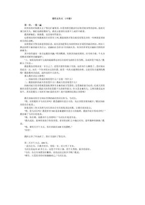 销售无冬天 (中部).docx