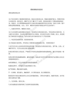 消防演练活动总结.docx