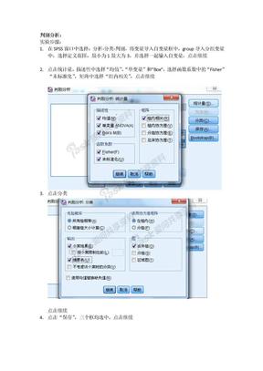 多元统计分析 判别分析(方法+步骤+分析 总结).doc