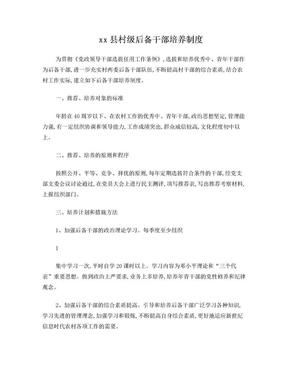 村级后备干部培养制度.doc