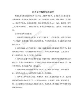 培训学校教师管理制度.doc