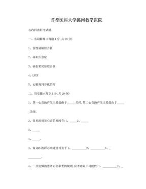 心内科出科考试题.doc