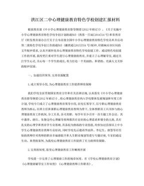 洪江二中心理健康教育特色学校创建工作汇报材料.doc