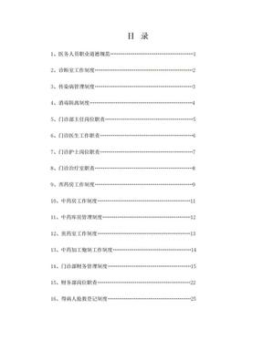 1、医务人员职业道德规范.doc