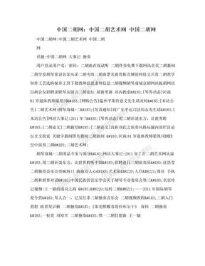 中国二胡网:中国二胡艺术网 中国二胡网.doc