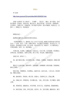 B博物志 晋 张华博物志.doc