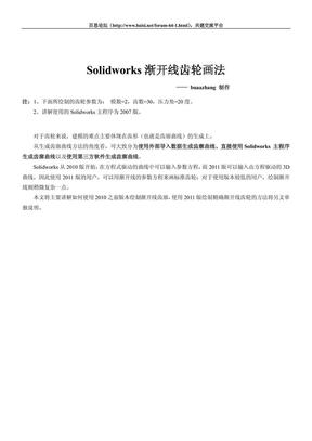 Solidworks渐开线齿轮画法.pdf