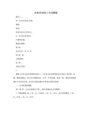 企业劳动用工合同模版.doc