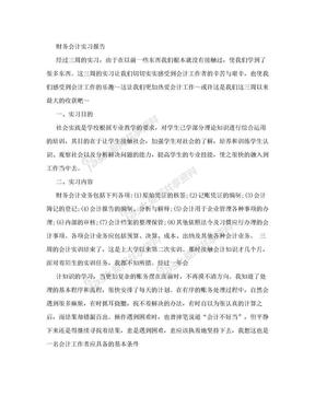 财务会计实习报告.doc