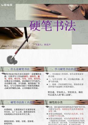 硬笔书法.ppt