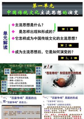 """第一单元 第1课""""百家争鸣""""和儒家思想的形成.ppt"""