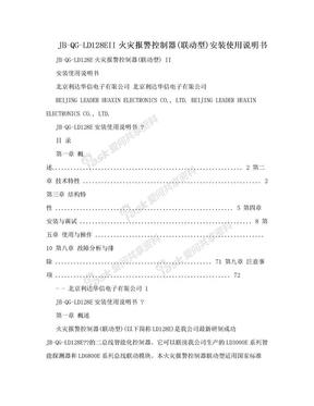 JB-QG-LD128EII火灾报警控制器(联动型)安装使用说明书.doc