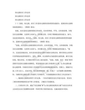 幼儿园社区工作总结.doc