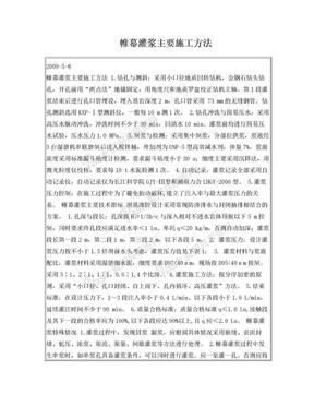 帷幕灌浆主要施工方法.doc