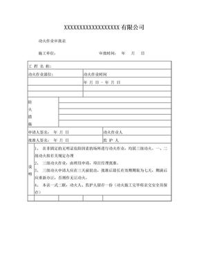 三级动火作业审批表模板.doc