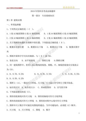 2019年资料员考试必做题库含答案.pdf