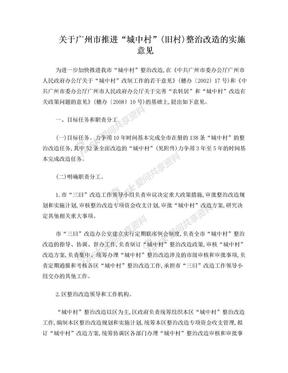 """关于广州市推进""""城中村""""(旧村)整治改造的实施意见.doc"""