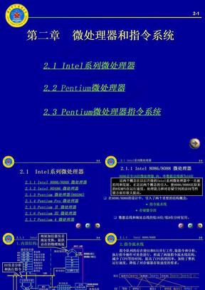 第二章 微处理器和指令系统.ppt