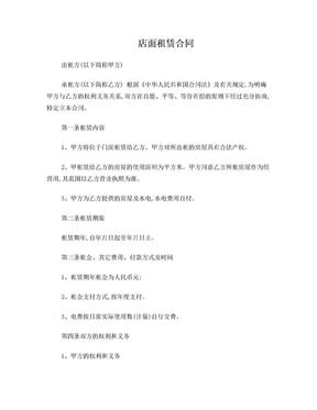 店面租赁合同范本.doc